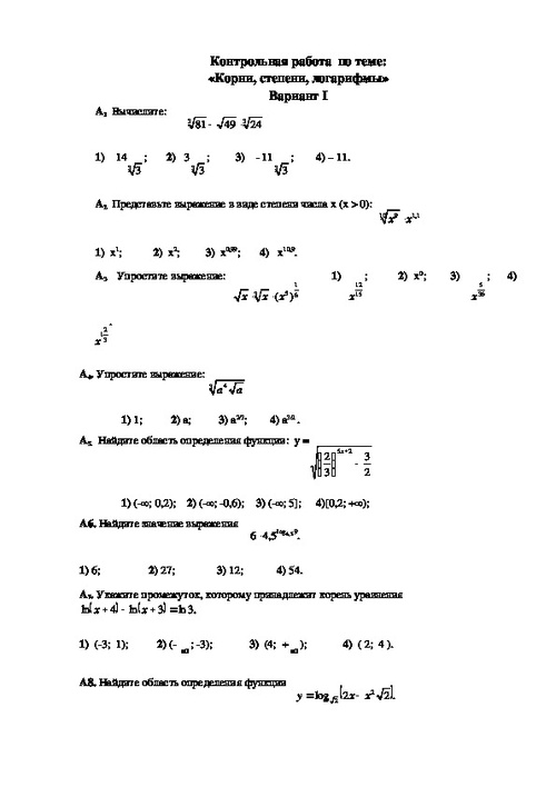 Контрольная работа 2 по теме корни степени логарифмы 4824