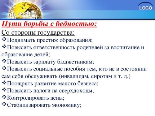 Почему в россии существует бедность эссе 7654