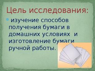 Исследовательская работа бумага в домашних условиях 19