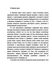 Духовная жизнь общества в годы перестройки реферат 9959