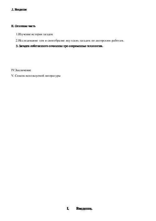 Исследовательская работа ученика 6 класса Ефимова Тимофея ...