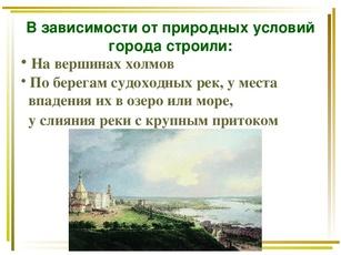Особенности природных условий в городе реферат 9183