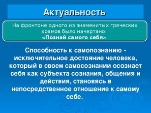 samopoznanie-i-razvitie-lichnosti-prezentatsiya