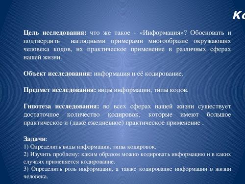 Задание 8 для 5 букв русского алфавита заданы их двоичные коды (для некотор