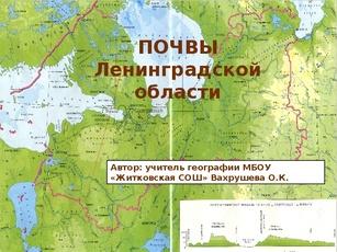 Почвы ленинградской области доклад 7420