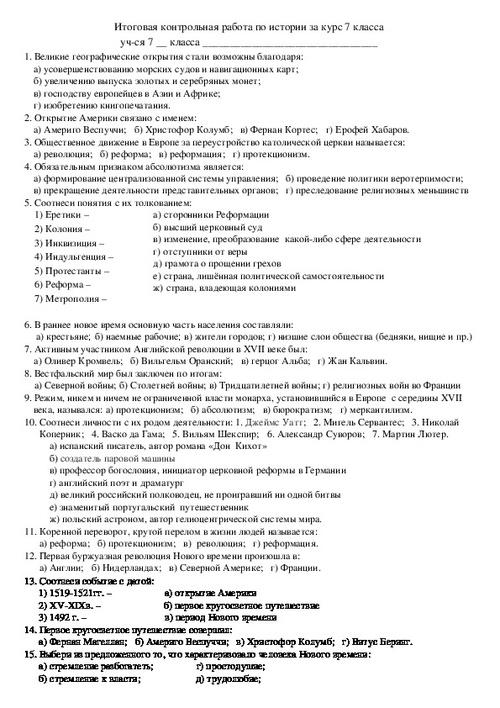 по россии гдз класс истории итоговая работа контрольная 7