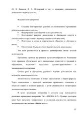 Темы курсовой работы по экологии для дошкольников 391