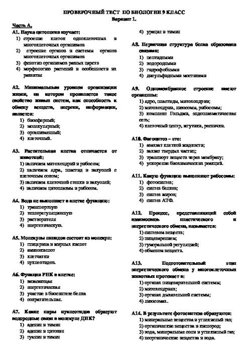 гдз по биологии 8 класс тесты ответы
