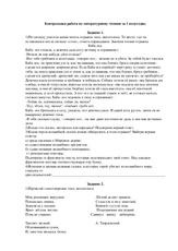 Контрольная работа по литературному чтению за полугодие docx  Контрольная работа по литературному чтению за 1 полугодие 3 класс Система Занкова