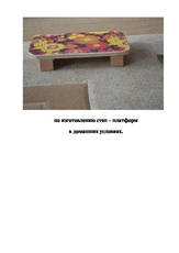 Степ платформа в домашних условиях