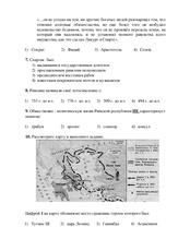 класс итоговая контр история ФГОС doc Итоговая контрольная  Итоговая контрольная работа по истории 5 класс
