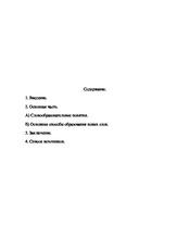 реферат словообразование docx реферат Словообразование в  реферат Словообразование в русском языке