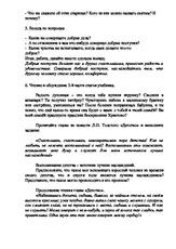 fizhimii-urok-prezentatsiya-zachem-tvorit-dobro-opk-temu