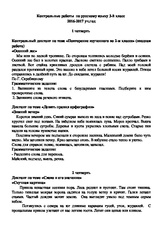 Контрольные работы по русскому языку doc КИМ класс УМК  КИМ 3 класс УМК Перспектива Контрольные работы
