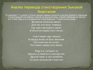 анализ стихотворения на английском языке