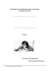 контрольные работы по русскому языку docx Сборник Контрольные  Сборник Контрольные работы по русскому языку 4 класс ПНШ
