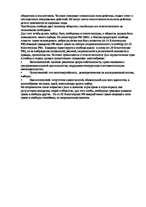 Эссе на тему свобода человека и ее ограничители 9897
