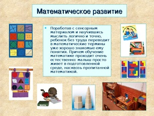 montessori cultural materials and presentations Montessori cultural materials and presentations environment complimented by the montessori materials and presentationdr maria montessori's goal of education is to develop a global vision within the children.