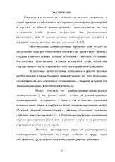 Административное производство по делам об административных правонарушениях