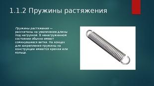 Реферат пружины и рессоры 2759
