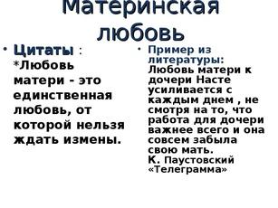 понятия 15.3 огэ русский язык