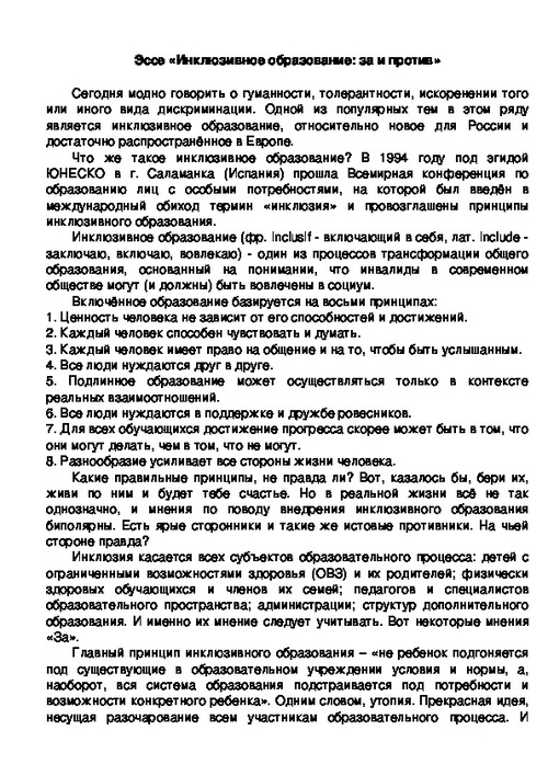 Эссе на тему образование в россии 5680
