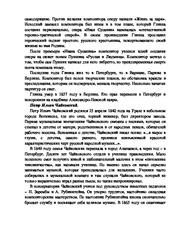 Как россия у европы училась 3 класс школа 2100 обучение в европейских и американских вузах дистанционно