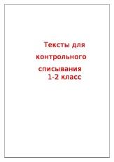 Тексты для контрольного списывания docx Тексты для контрольного  Тексты для контрольного списывания 1 2 класс