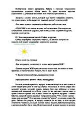 ОТКРЫТЫЙ УРОК ОБЖ 5 класс.docx - Разработка урока ОБЖ «О здоровом ... 87df0c2406e
