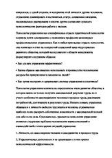 Психология управления поведением людей реферат 3109