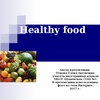 Презентация «Healthy food »   к учебнику  New Millennium English.  Деревянко Н.Н. и др.  UNIT 8 Keep fit and healthy