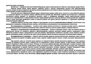 поурочные разработки по русскому языку к учебнику шмелева 5 класс