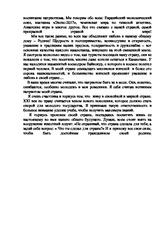 Что значит быть патриотом казахстана эссе 2730