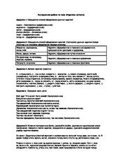 контрольная работа по наречиям docx Наречие Знанио Контрольная работа по теме Наречие ответы Задание 1 Определите способ образования данных наречий вдали приставочносуффиксальный