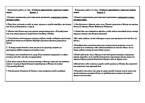 Виды сложных предложений контрольная работа 6866