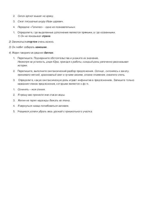 Контрольная работа второстепенные члены предложения 683