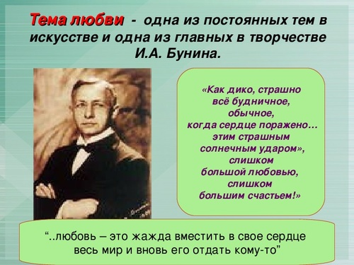 Иван бунин чистый понедельник