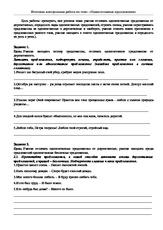 Итоговая контрольная работа по односоставным предложениям doc  Контрольная работа по русскому языку Виды односоставных предложений 8 класс
