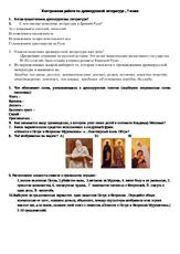 контрольная работа по др рус лит кл docx Контрольная работа  Контрольная работа по разделу Древнерусская литература 7 класс