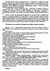 Контрольная работа правовые основы профессиональной деятельности 8357