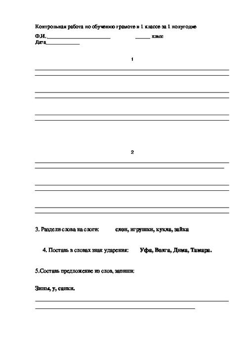 Обучение грамоте контрольные работы 6258