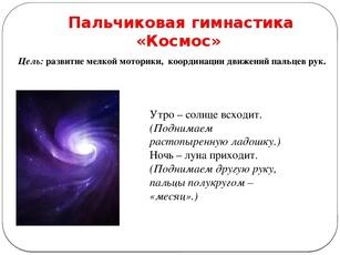 Для начала мы посмотрели презентацию о космосе.