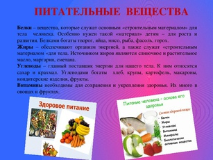 проект школа кулинаров 3 класс скачать бесплатно
