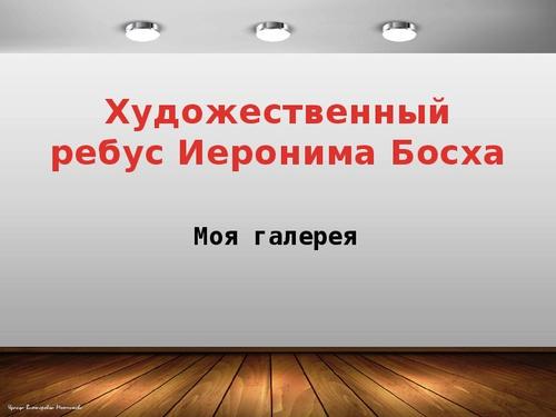 галерея ребусов