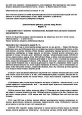 сочинение рассуждение по тексту весной 1942 года по ленинградским