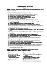 Контрольная работа по биологии моллюски 5250