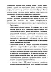 дипломная работа docx диплом Дистанционное обучение  диплом Дистанционное обучение Дидактические особенности и методика организации