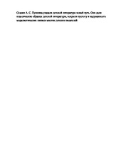 реферат сказки пушкина docx Реферат на тему Сказки А С Пушкина  Реферат на тему Сказки А С Пушкина