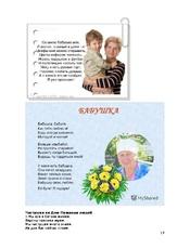 Сценарий к празднику для бабушек