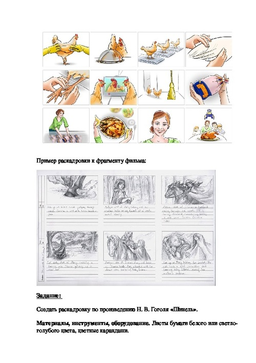 Урок изо 8 класс фильм рассказ в картинках
